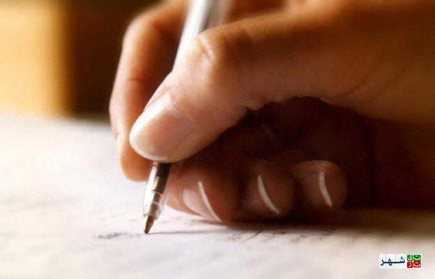 اعطای وام به اهل قلم