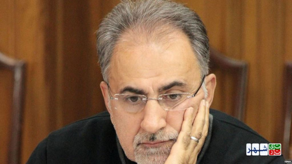 شهردار تهران سرگردان بین ماندن یا رفتن!