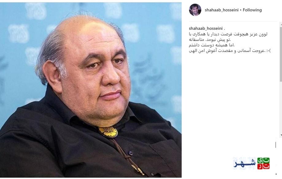 نوشته احساسی شهاب حسینی برای درگذشت لوون هفتوان+ عکس