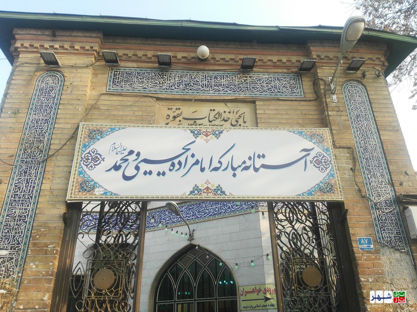 سرگشتگی تاریخی امامزاده یحیی بین تجاری، یا مسکونی/ محله ای که اتباع بیگانه پیش فروش شد!