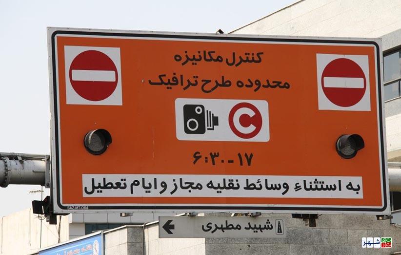 تا پایان سال فرصت ثبت نام برای طرح ترافیک جدید را دارند/ سنگ تمام شهرداری تهران برای پایتخت نشینان!