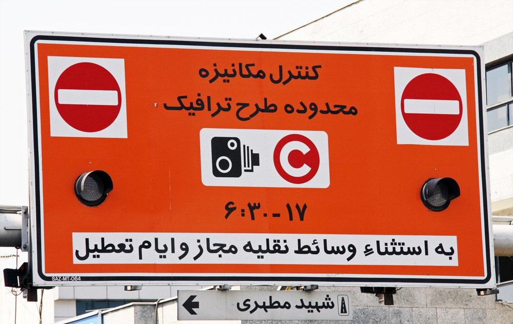ظلم شهرداری به مستاجران در محدوده طرح ترافیک/ اجازه تردد در طرح ترافیک برای هر سند منزل تنها یک خودرو!