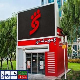 باجگیری <strong>بانک</strong> شهر از شهرداری تهران؟/ احداث باجه، امتیازی که سایر <strong>بانک</strong> ها ندارند
