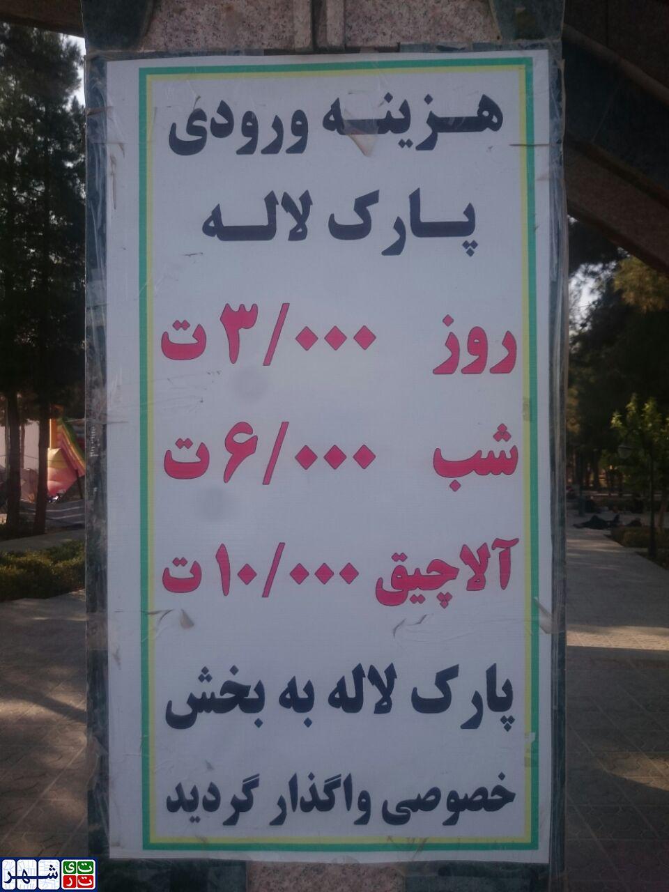 هر پارک لاله ای پارک لاله تهران نیست!/ شهروندان هر شایعه ای را در فضای مجازی باور نکنند