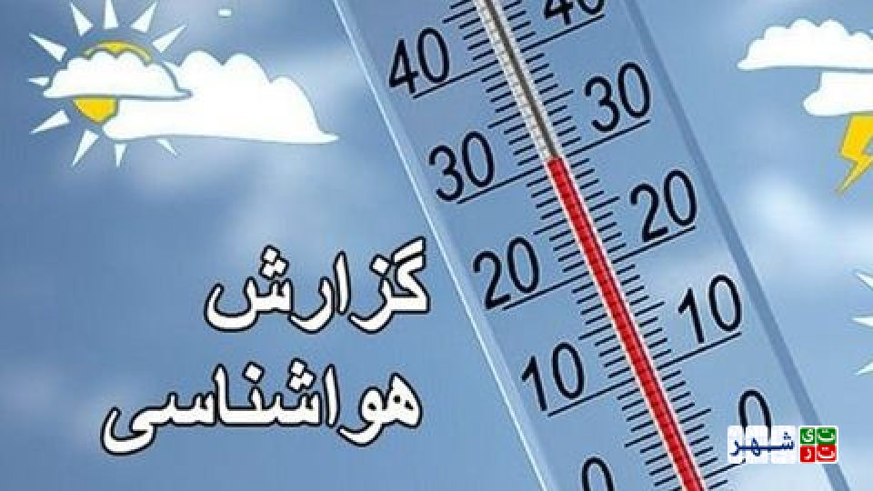 کاهش دمای هوای تهران
