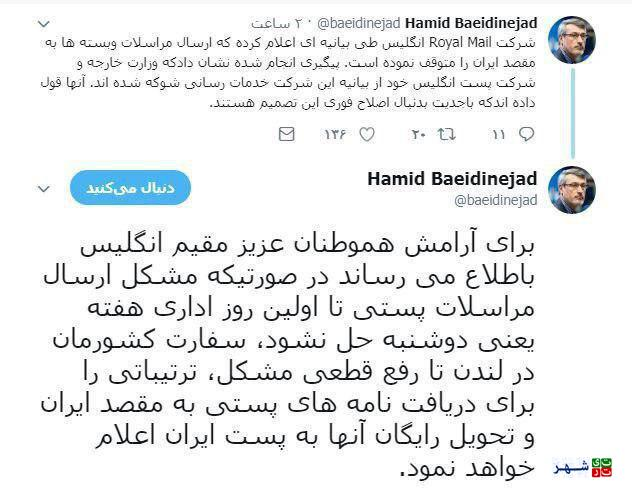 توقف ارسال مرسولات به مقصد ایران