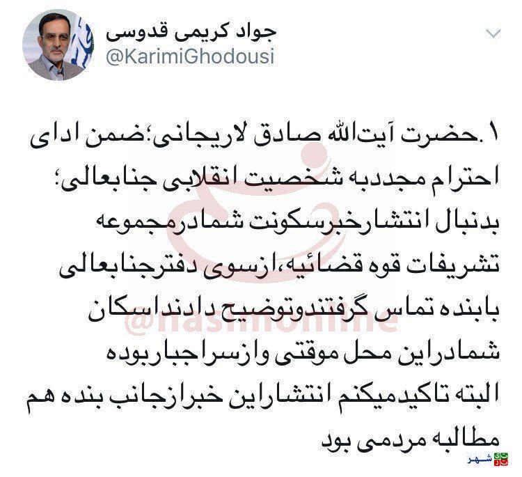 اسکان موقتی و از سر اجبارآیتالله آملی لاریجانی